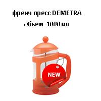 Френч пресс VS-700 orange